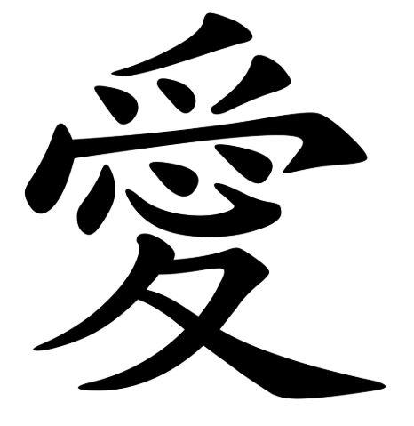 Kanji Amor